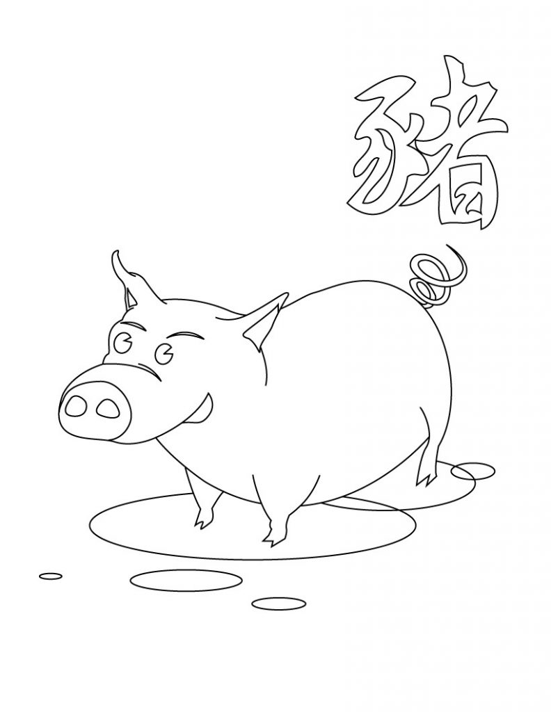 Free Printable Pig Coloring Pages