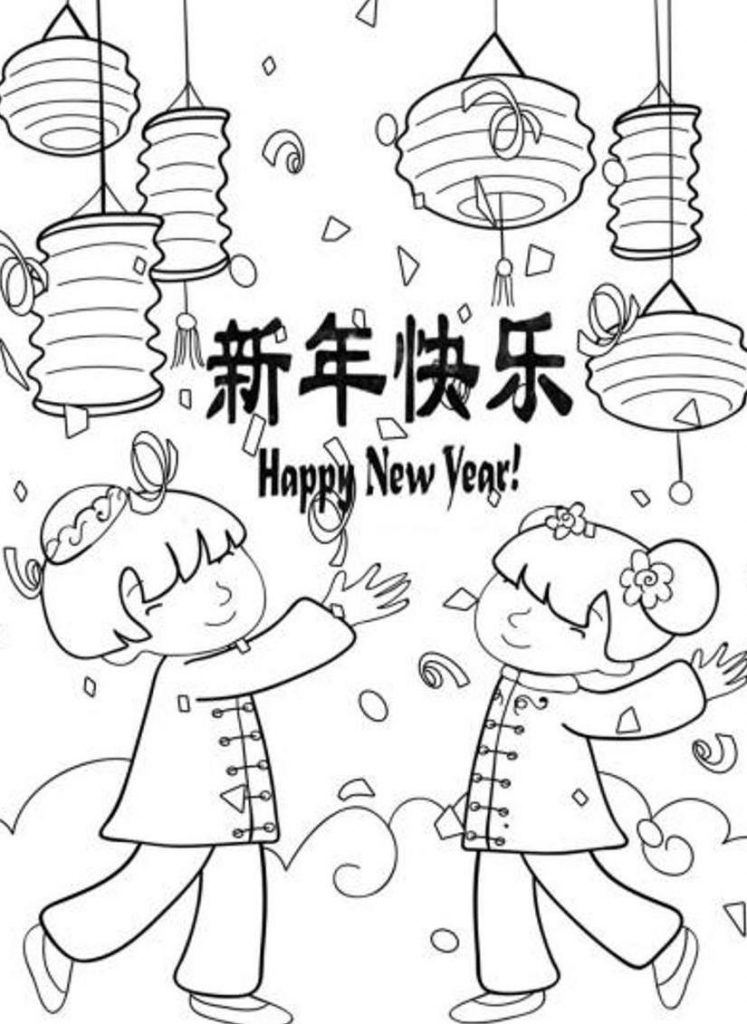 It's just a graphic of Unforgettable Chinese New Year Printables
